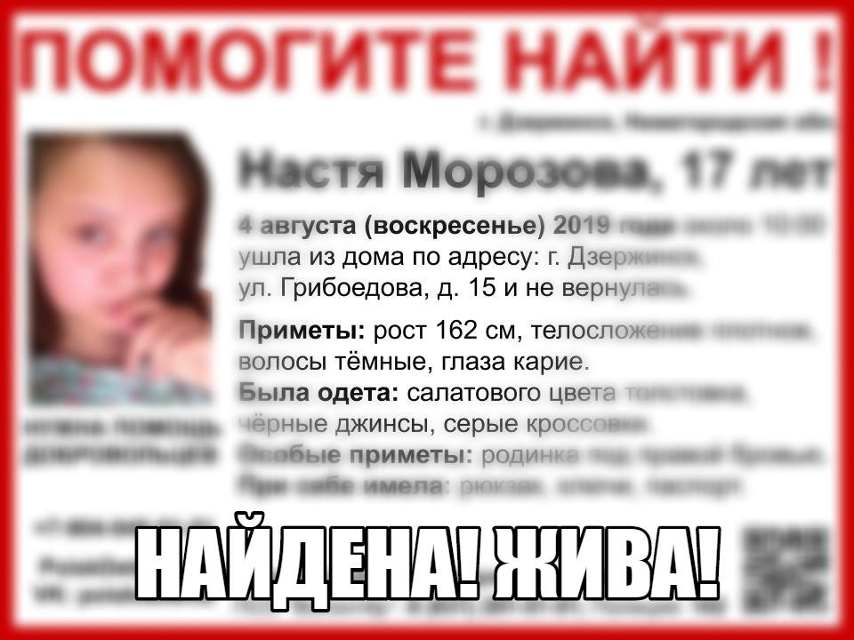 Пропавшую девочку-подростка нашли в Дзержинске