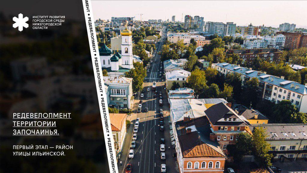 Стало известно, кто разработает проект редевелопмента улицы Ильинской в Нижнем Новгороде