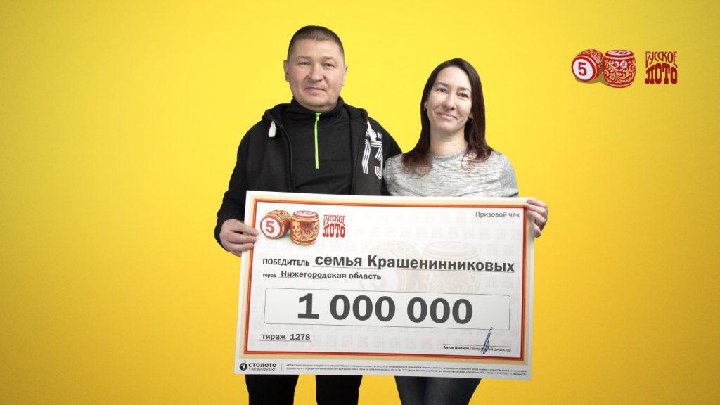 Нижегородская семья выиграла миллион в «Русское лото»