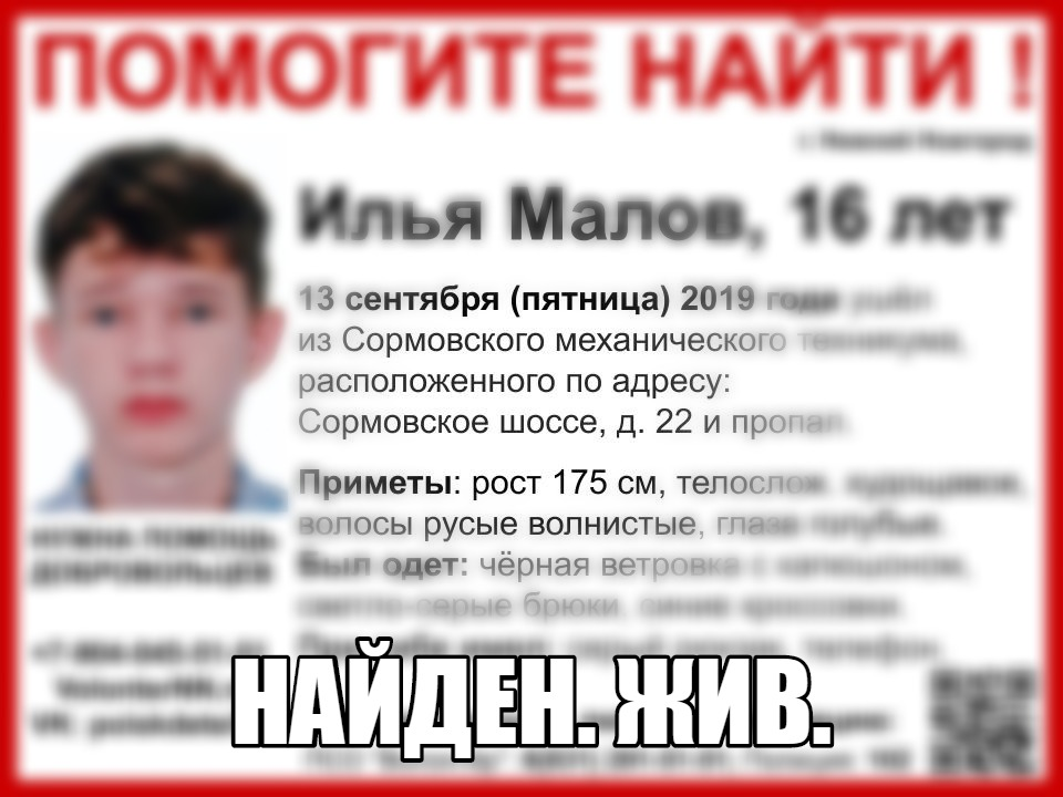 16-летний Илья, который 6 раз пропадал в Нижнем Новгороде, найден живым