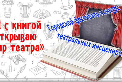 Победителей конкурса театральных коллективов нижегородских библиотек  «Я с книгой открываю мир театра» выберут 2 октября