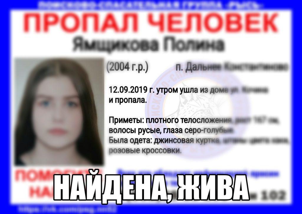15-летнюю девушку нашли в Нижегородской области после четырех дней поисков