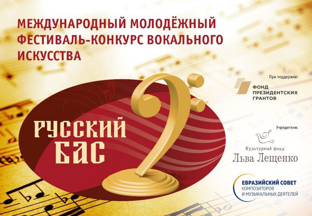 II этап Международного молодежного фестиваля-конкурса вокального искусства «Русский бас» пройдет в Нижнем Новгороде