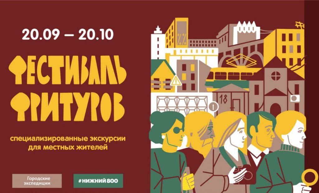 ВНижнем Новгороде пройдет фестиваль фритуров