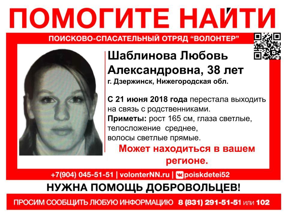 В Нижегородской области ищут девушку, пропавшую больше года назад