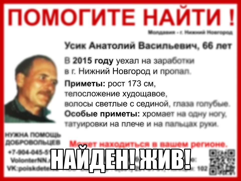 Мужчину, пропавшего 4 года назад в Нижнем Новгороде, нашли живым