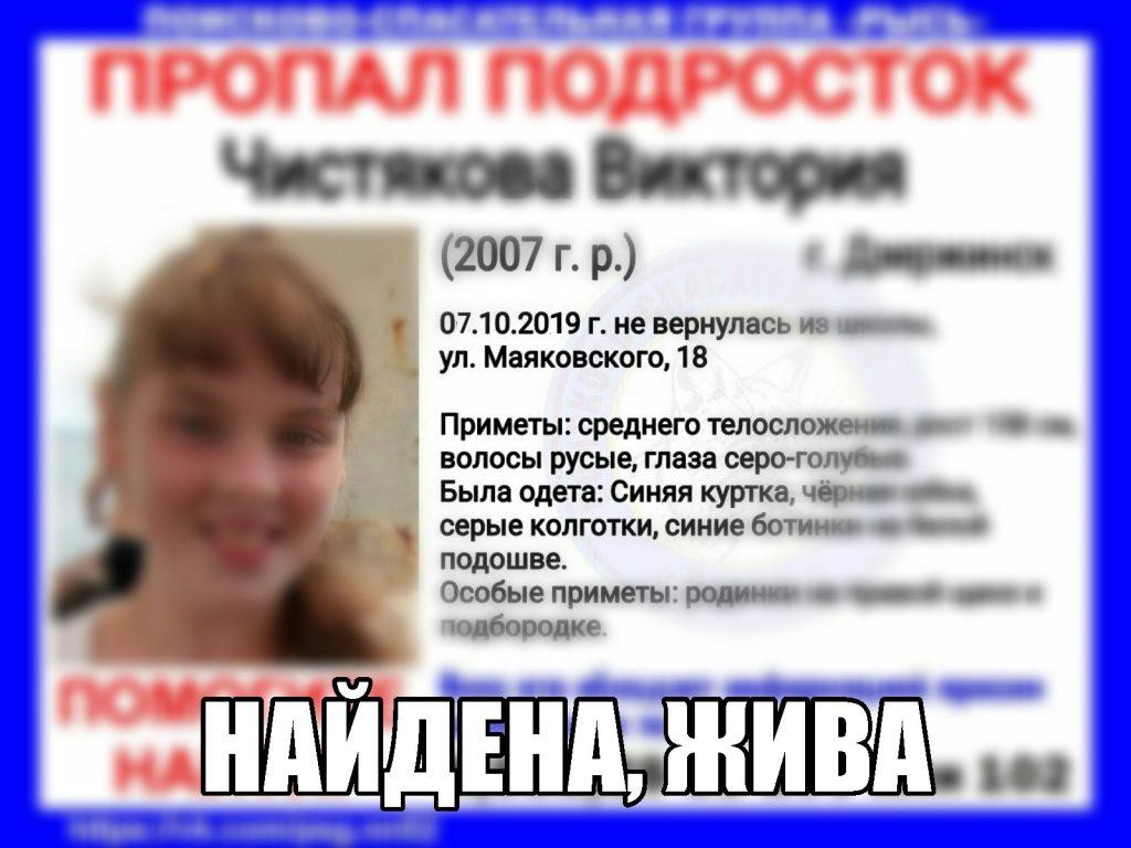 Девочка-подросток, которая пропала в Дзержинске, найдена живой