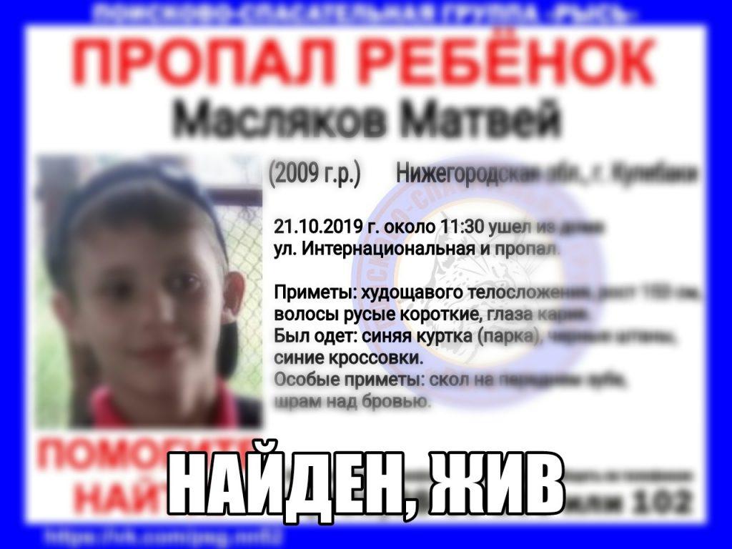 10-летнего мальчика, который пропал несколько дней назад в Кулебаках, нашли живым
