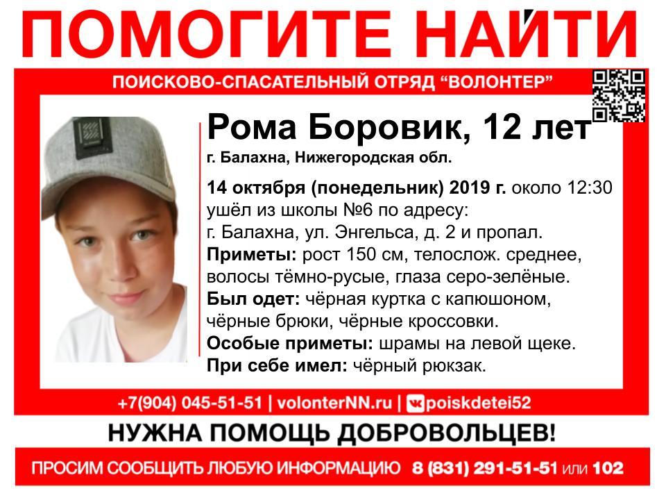 12-летний подросток пропал в Нижегородской области