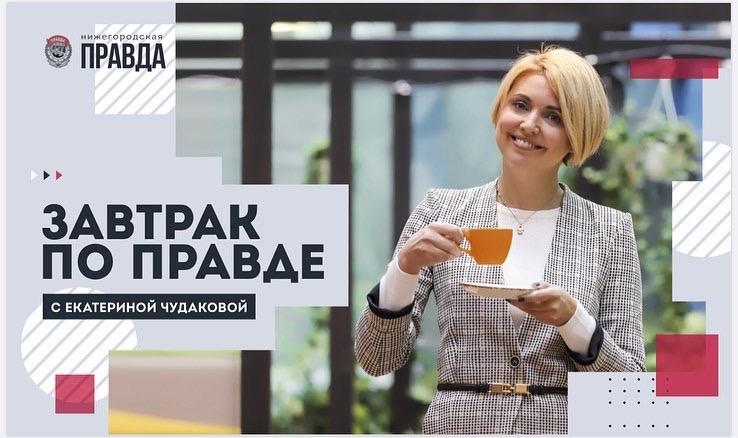 Вкусно и откровенно: «Нижегородская правда» запустила спецпроект «Завтрак по правде»