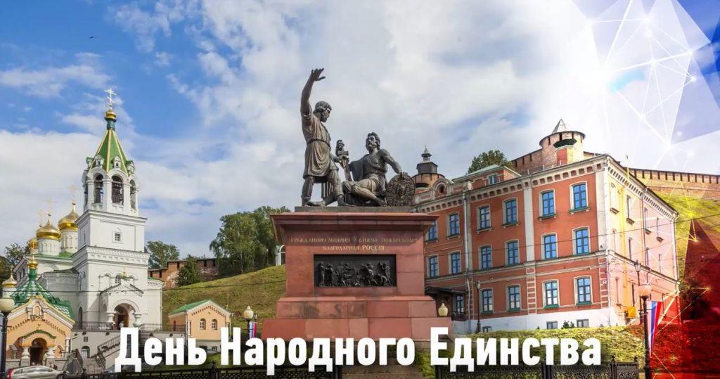 Кухня, промыслы и МОТ: День народного единства отметят в Нижнем Новгороде