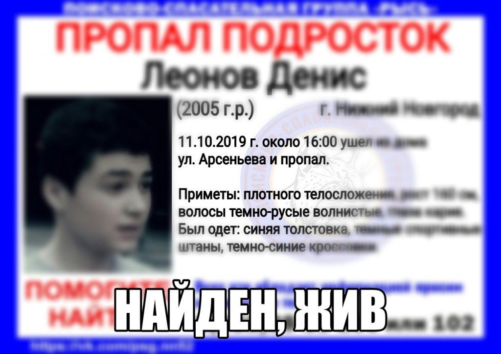 14-летний подросток, который пропал 3 дня назад в Нижнем Новгороде, найден живым