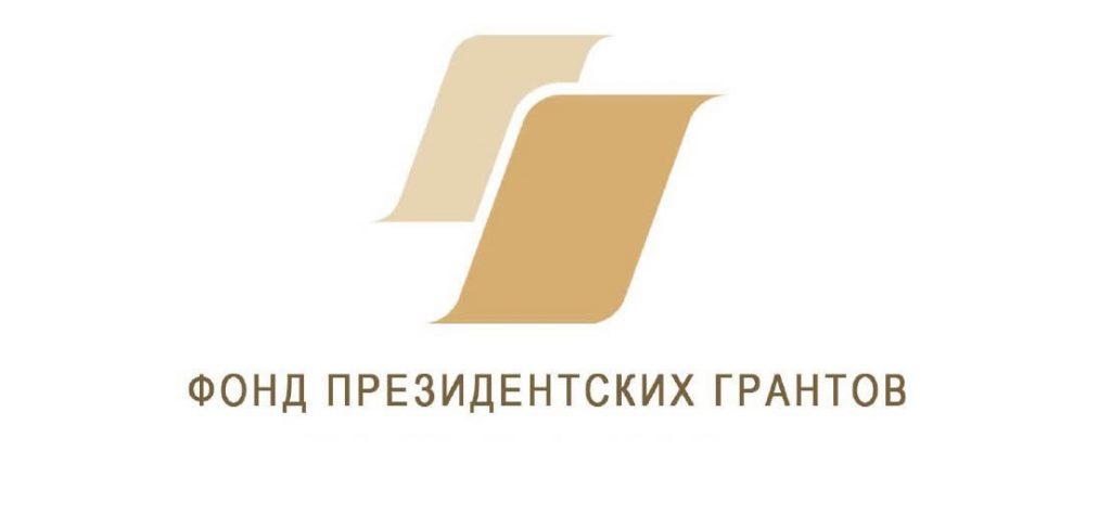33 проекта нижегородских НКО получат поддержку Фонда президентских грантов