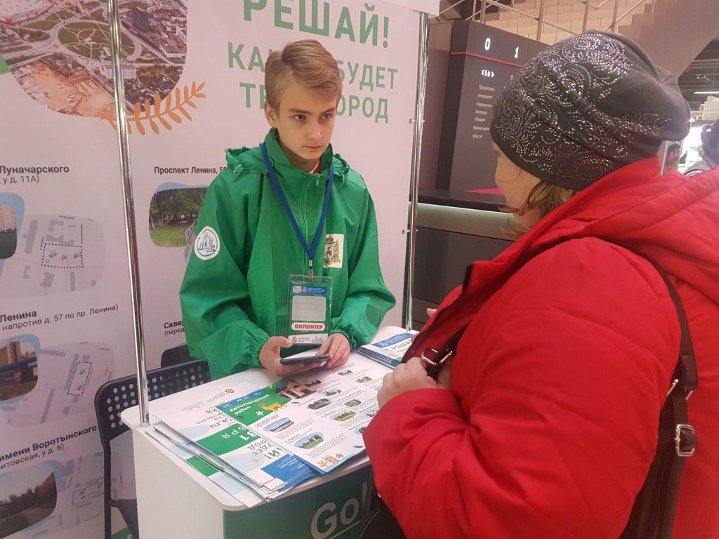 Нижегородцы могут проголосовать заобщественное пространство для благоустройства в2020 году online, вторговых центрах иМФЦ