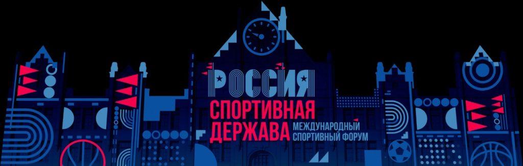 Фасад «Маяка» снова «оживет» вовремя международного форума «Россия— спортивная держава»
