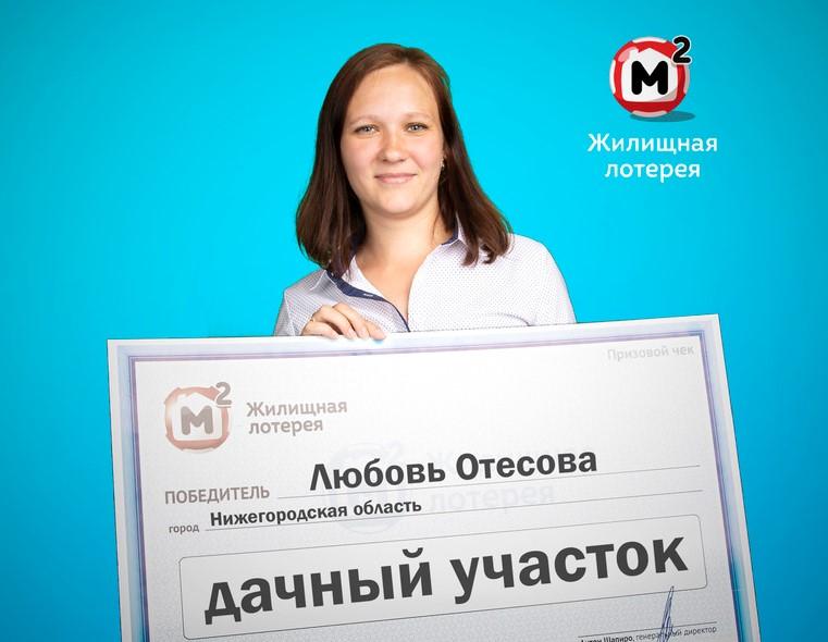 Продавец из Нижегородской области выиграла в лотерею дачный участок