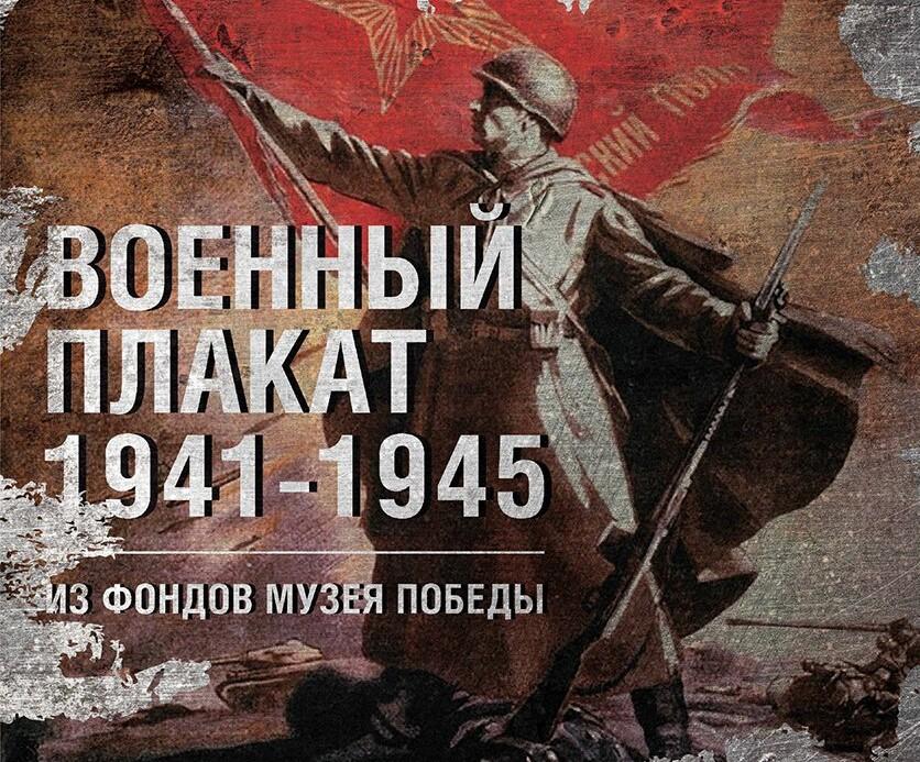 Выставка «Военный плакат» из фондов московского Музея Победы откроется в Большом Болдине