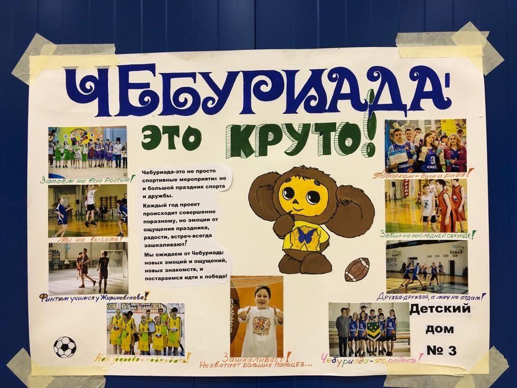«Чебуриада — это круто»: смотрим, какие стенгазеты представили нижегородские подростки на конкурсе