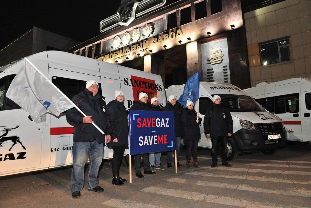 Проехать 4 тысячи километров против санкций: Горьковский автомобильный завод организовал автопробег #SaveGAZ
