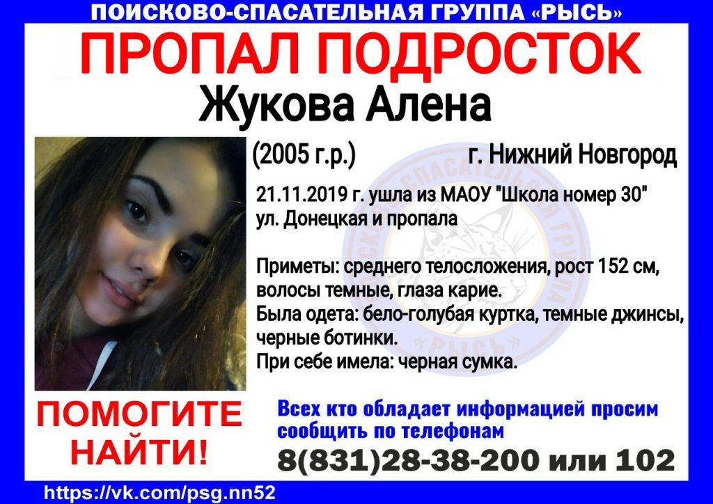 14-летняя девочка ушла из школы и пропала