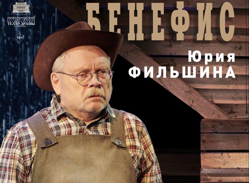 Артист Нижегородского театра драмы Юрий Фильшин отметит свой юбилей на сцене родного театра