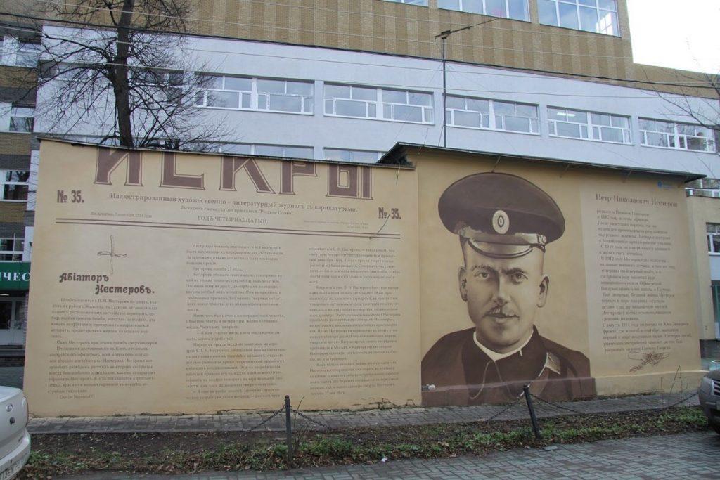 Павел Перец рассказал об авторе «мертвой петли» нижегородцам