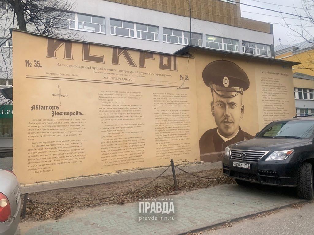 Портрет лётчика Петра Нестерова появился рядом с улицей Минина