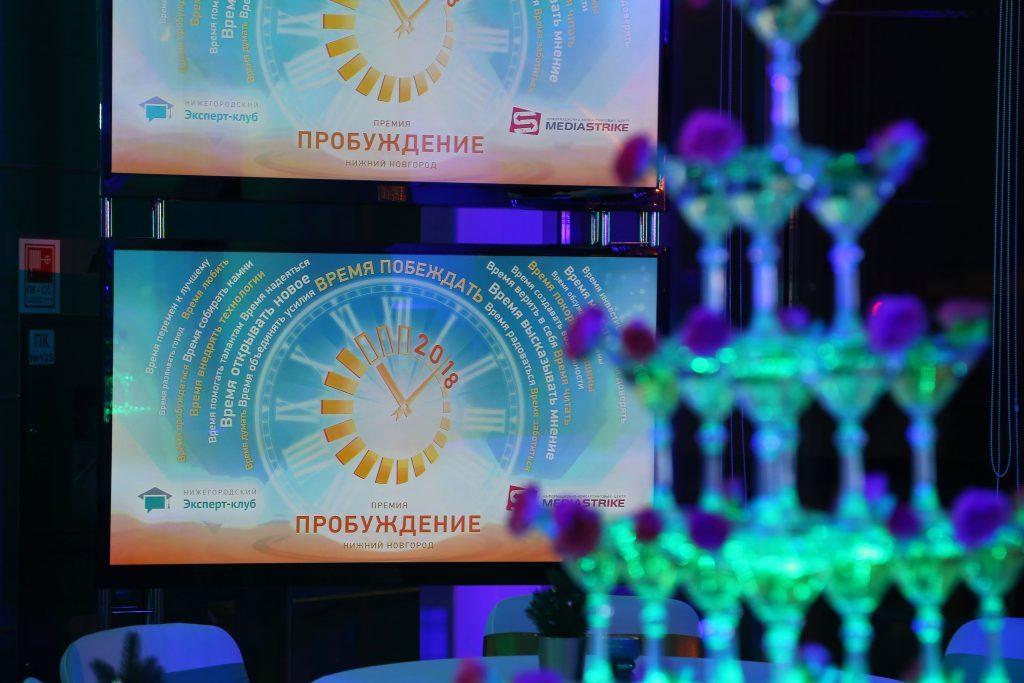 Нижегородская премия «Пробуждение» пройдет в новом формате