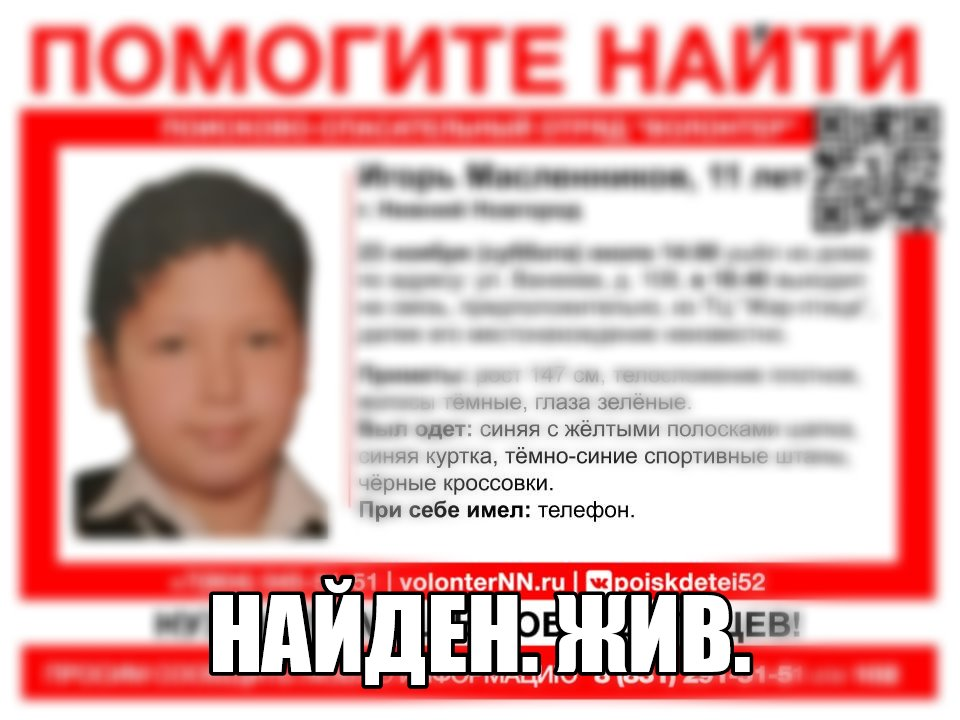 11-летний ребёнок, который пропал вчера в Нижнем Новгороде, найден живым