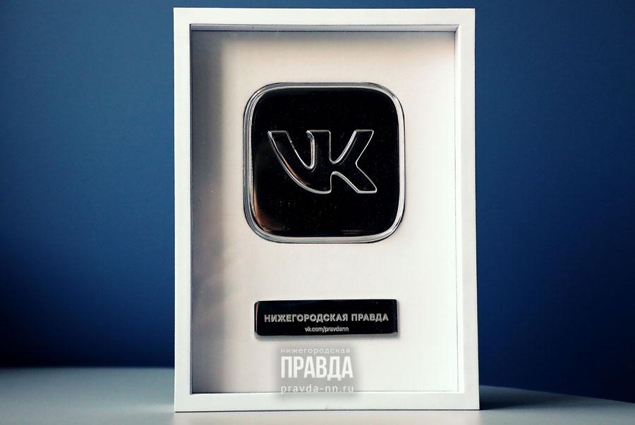 «Нижегородская правда» получила «Серебряную кнопку VK» — главную награду для авторов