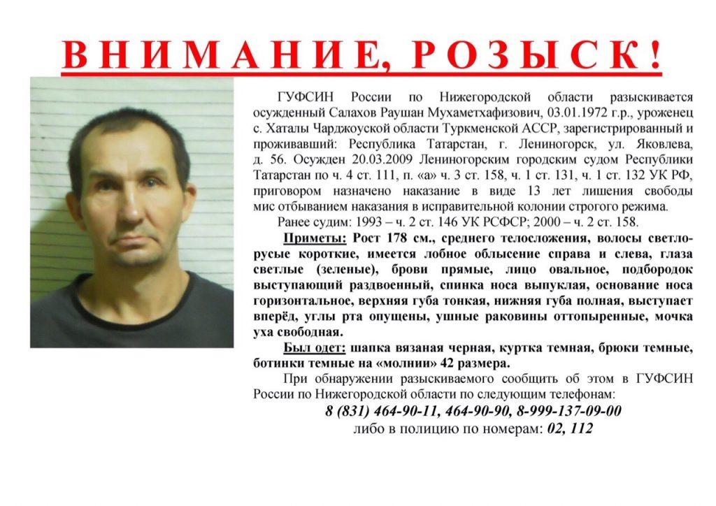 Насильник, вор и убийца: в Нижегородской области разыскивают сбежавшего преступника