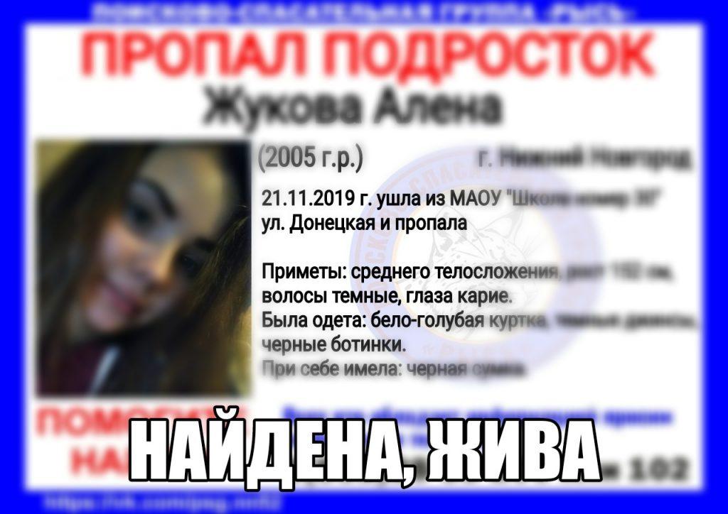 Стала известна причина исчезновения нижегородской школьницы Алёны Жуковой