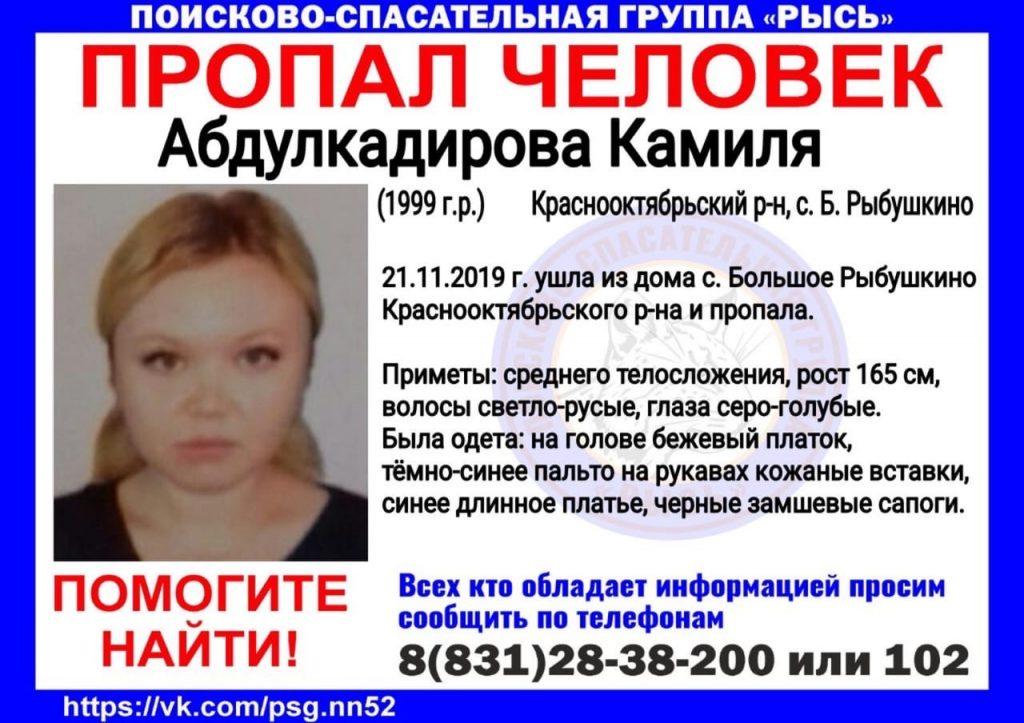 20-летняя девушка пропала в Краснооктябрьском районе