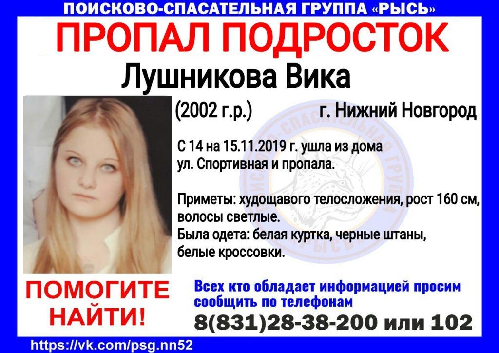 Девочка-подросток пропала в Нижнем Новгороде