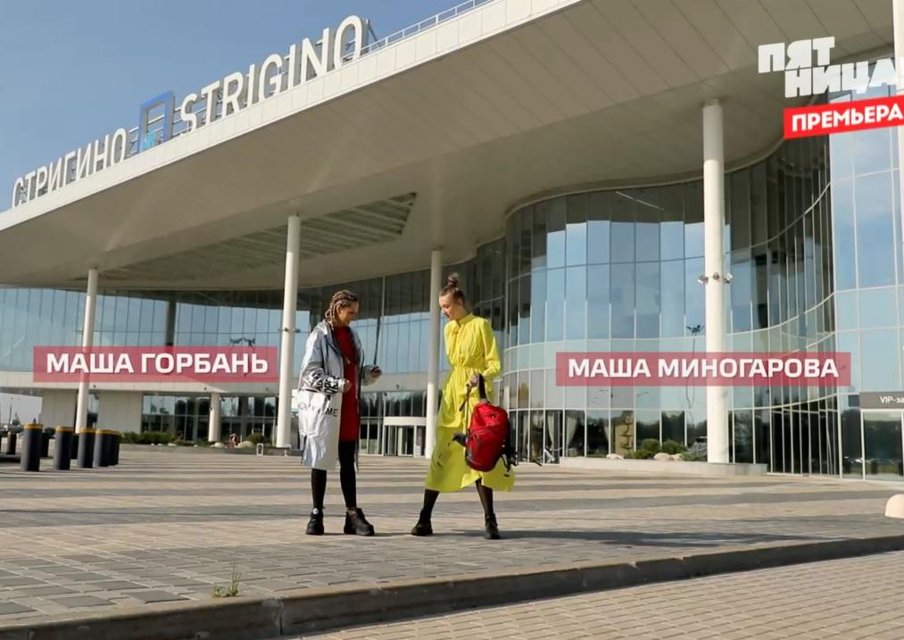 Ведущие программы «Орел и решка» оставили в Нижнем Новгороде около 1 млн рублей
