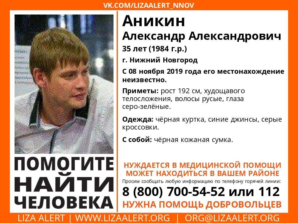 Нуждается в медицинской помощи: молодой мужчина пропал в Нижнем Новгороде