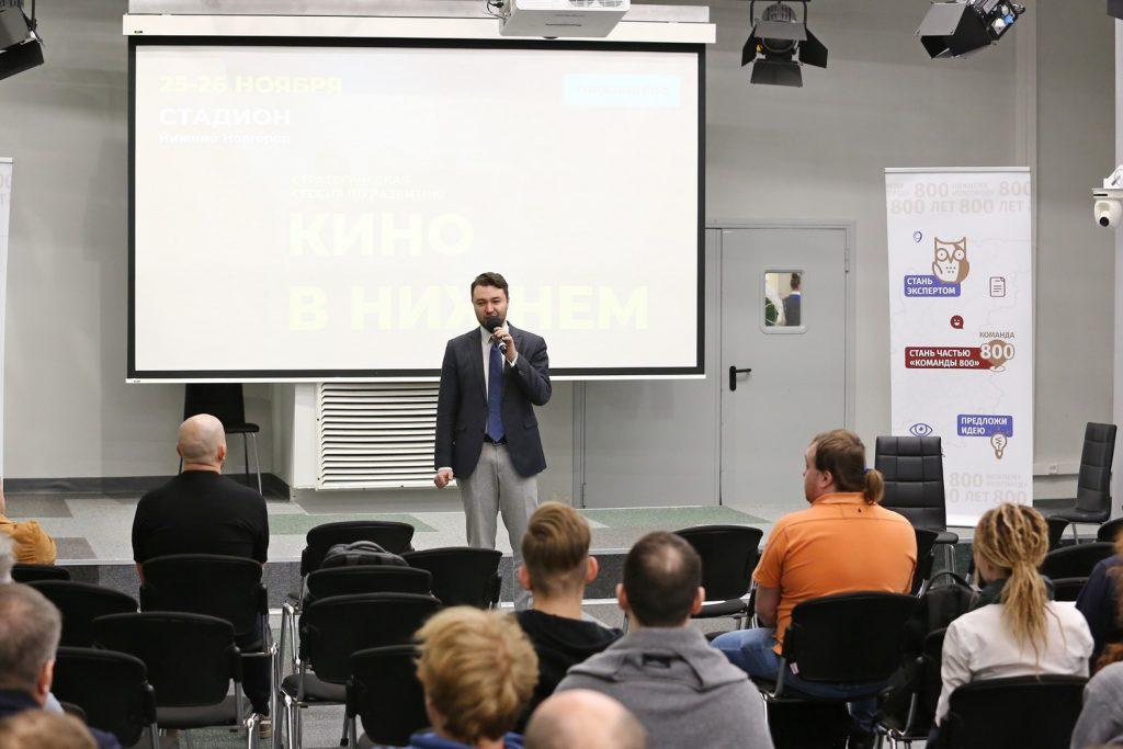 Стратегическая сессия поразвитию киноиндустрии стартовала настадионе «Нижний Новгород»