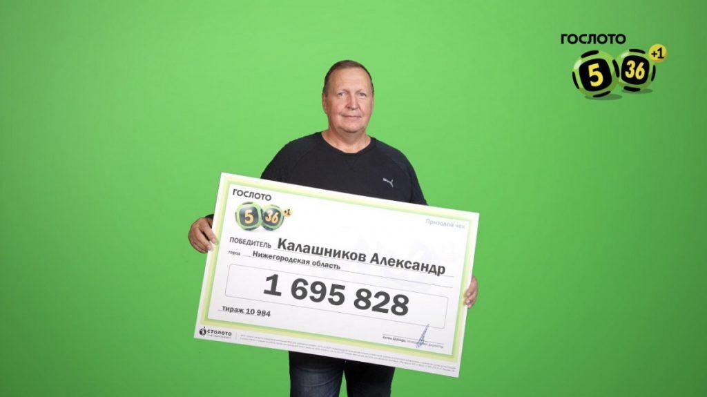 Нижегородский рыбак выиграл в лотерею более 1,5 млн рублей