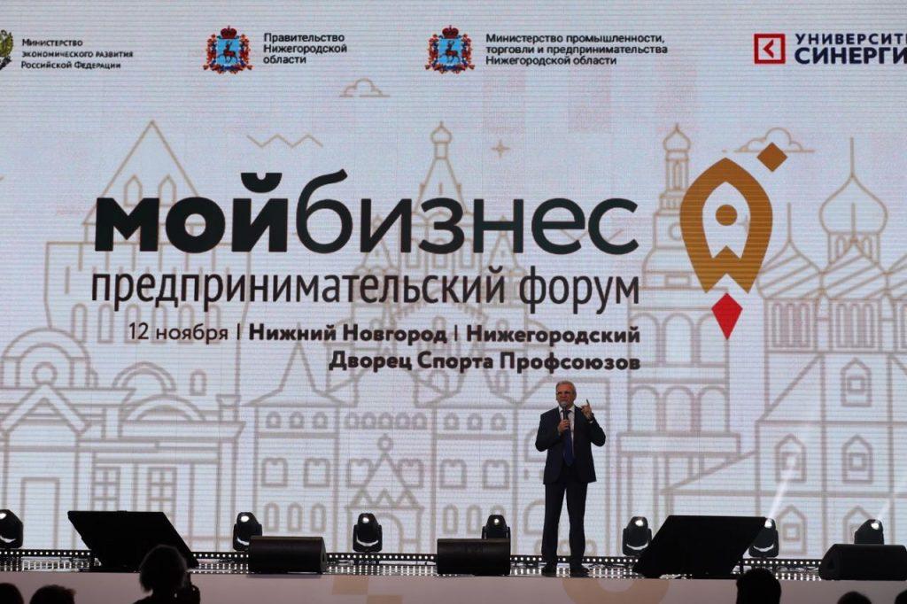 Сделать чуть больше, чем остальные: рассказываем, как нижегородских предпринимателей мотивировали на форуме «Мой бизнес»