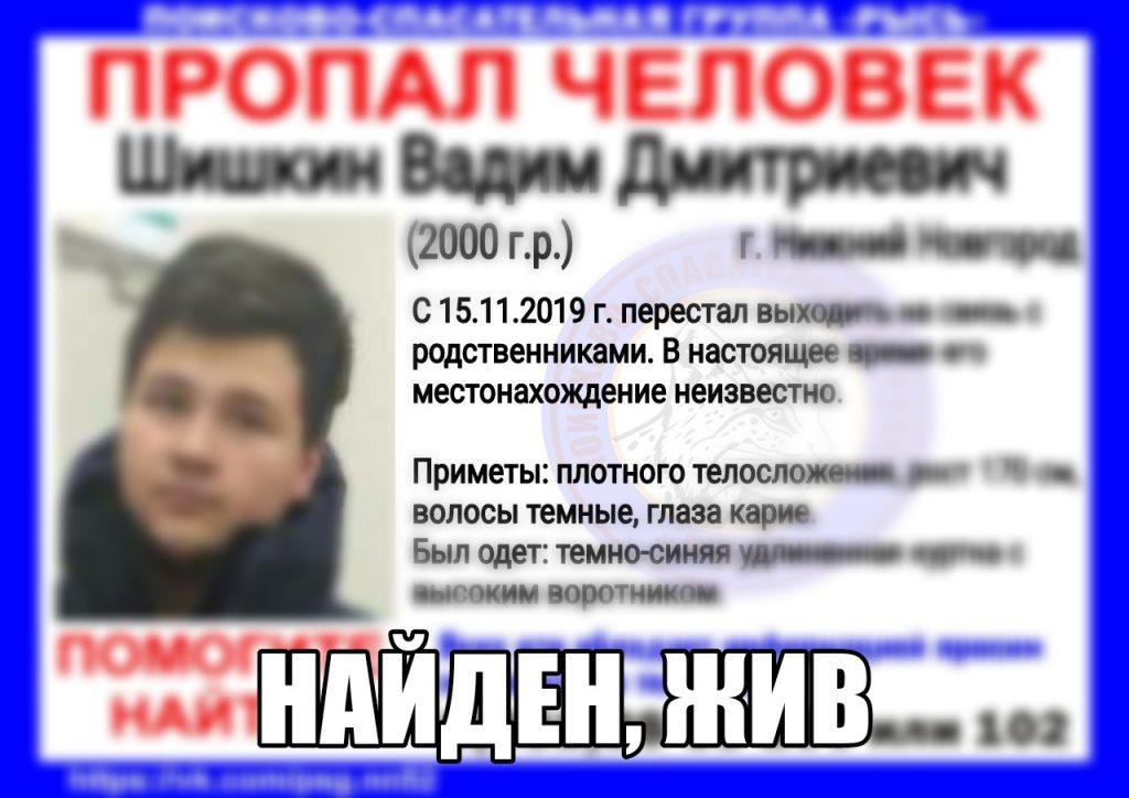 19-летний Вадим Шишкин найден живым