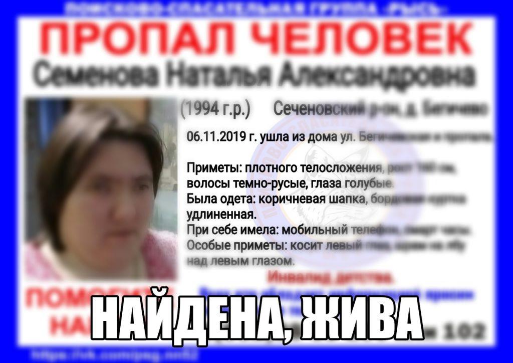 25-летнюю девушку-инвалида нашли спустя неделю в Сеченовском районе