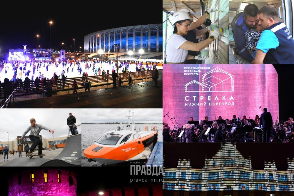 Валдай, «Инновация» и Зарина: чем нижегородцам запомнился уходящий год