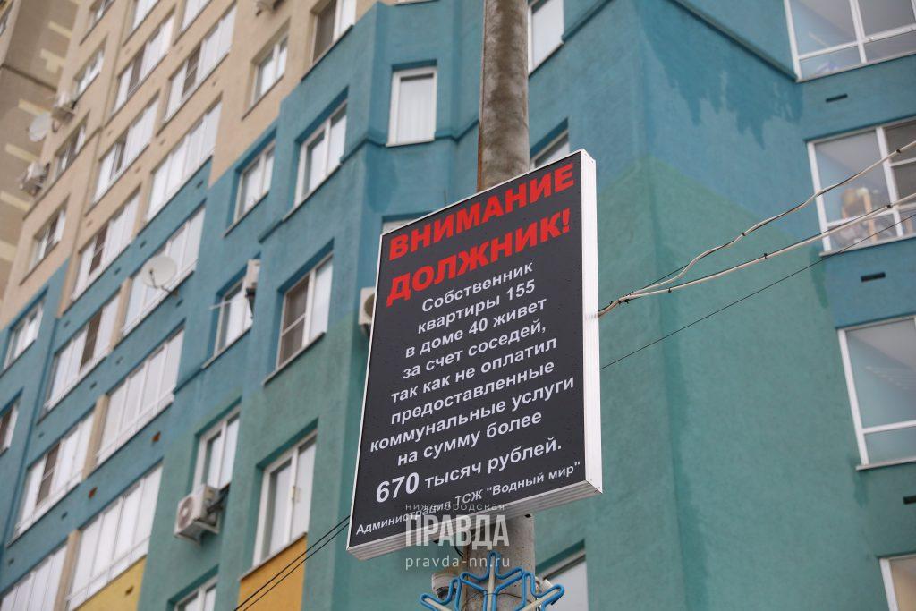 ТСЖ публично опозорило должника в ЖК «Водный мир»: какие методы используют коммунальщики, чтобы воспитывать злостных неплательщиков