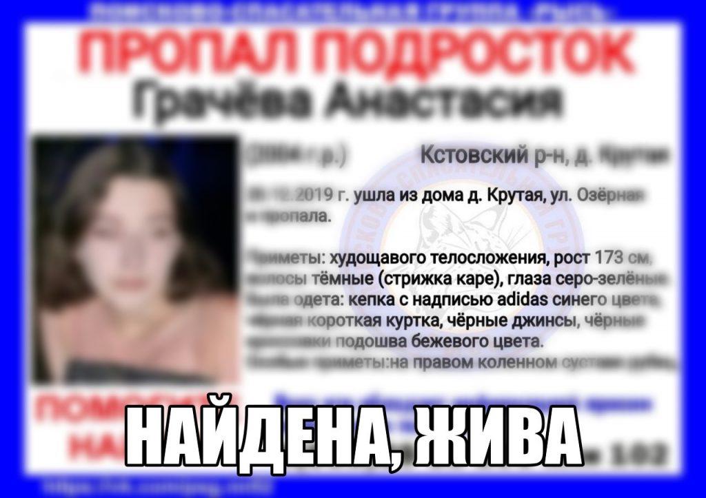 15-летняя Анастасия Грачёва найдена живой