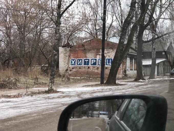 Нижегородцы разгадали слово, которое зашифровал питерский стрит-арт художник