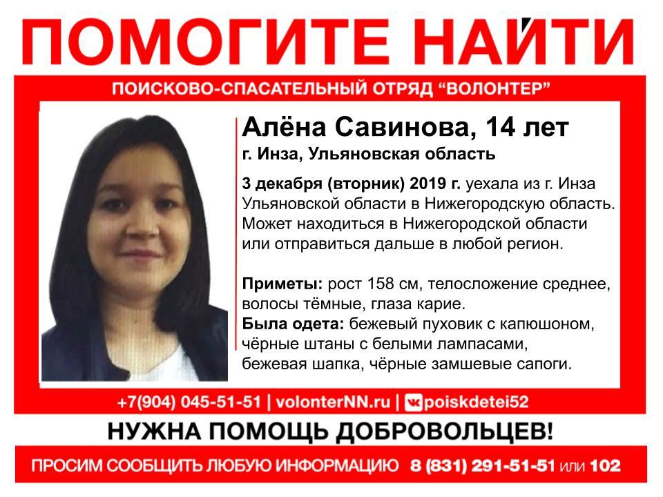 14-летнюю Алёну Савинову, которая уехала из Ульяновской области в Нижегородскую, ищут добровольцы