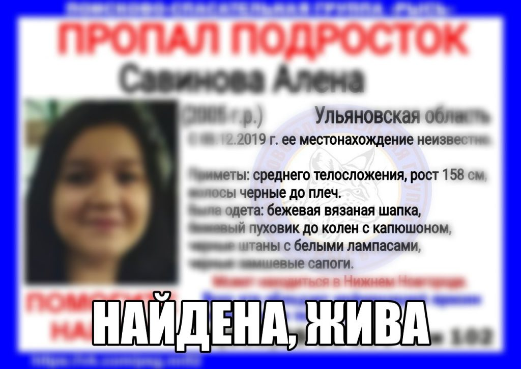 14-летняя Алёна Савинова найдена живой спустя месяц поисков