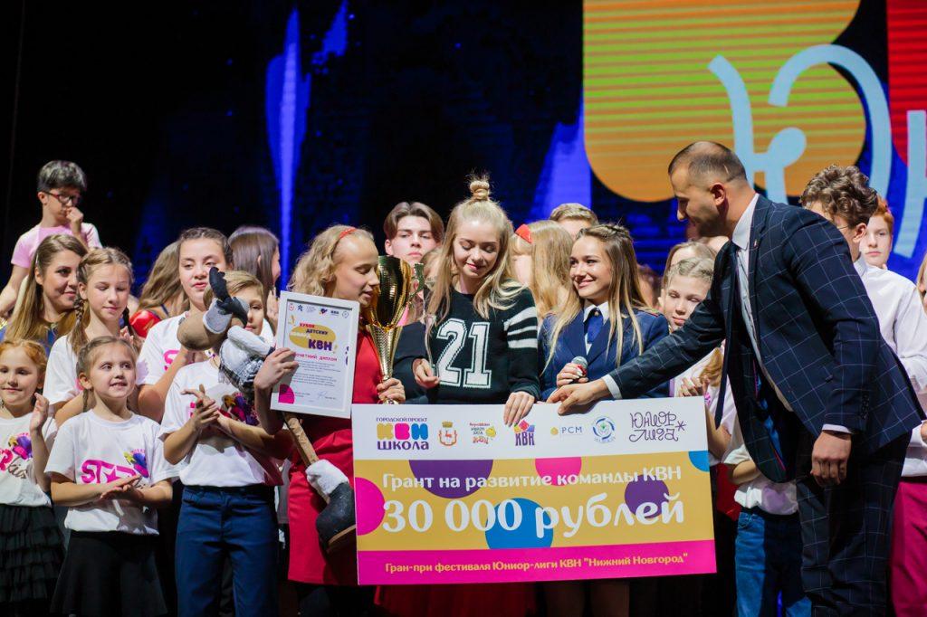 В Нижнем Новгороде выбрали лучших КВНщиков среди школьников