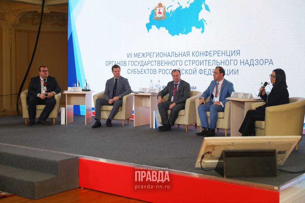 Более 100 специалистов строительного надзора из66 регионов России собрались вНижегородской области наотраслевую конференцию