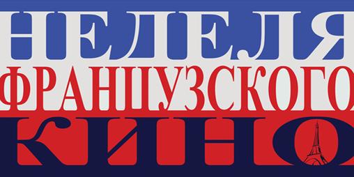 В Нижнем Новгороде проходит «Неделя французского кино»
